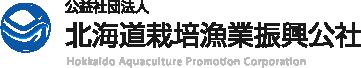 公益社団法人 北海道栽培漁業振興公社 Hokkaido Aquaculture Promotion Corporation
