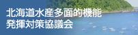 北海道水産多面的機能発揮対策協議会