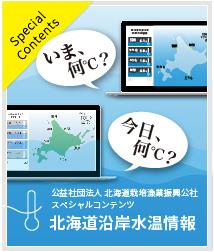 スペシャルコンテンツ 北海道沿岸水温情報「いま、何℃?」「今日、何℃?」