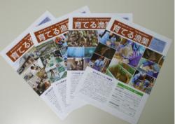 広報誌「育てる漁業」